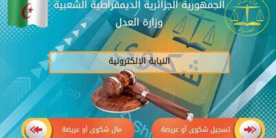 algérie plateforme e-nyaba plainte