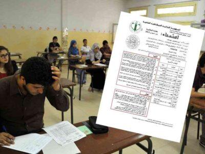 algérie convocations bac bem