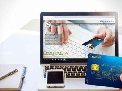 algérie poste paiement électronique