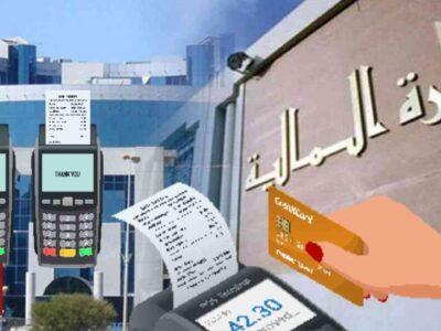 loi finances 2021 e-paiement